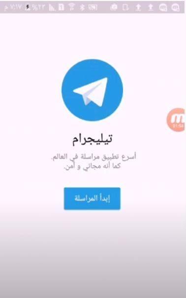 تشغيل تطبيق تليجرام للاندرويد
