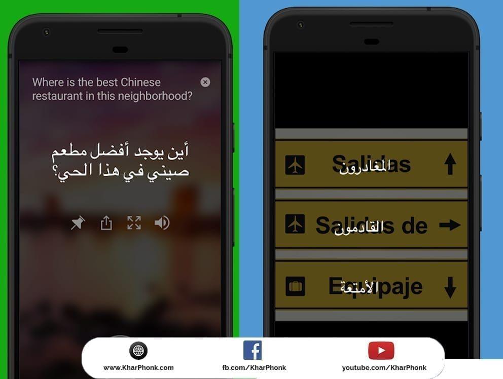 تطبيق ترجمة جمل الخاص بمايكروسوفت Microsoft Translator