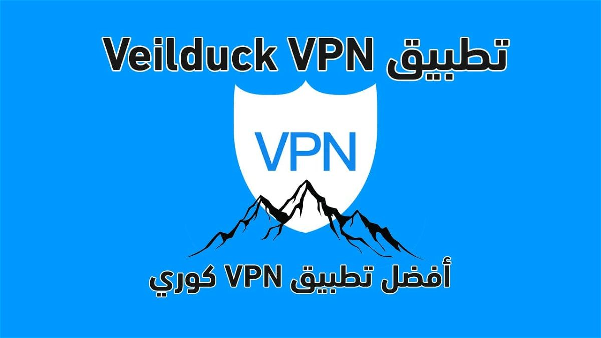 تطبيق veilduck vpn أفضل تطبيق VPN كوري