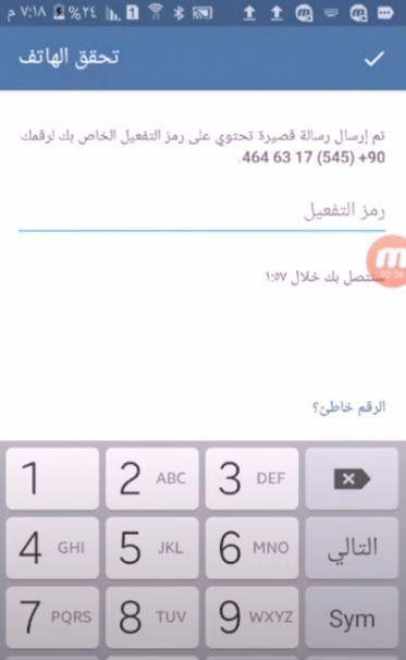 تفعيل رقم الهاتف على التلجرام