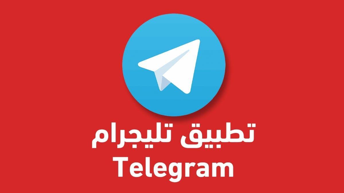 تنزيل تطبيق telegram تليجرام 2021 وطريقة إستخدام التيلجرام