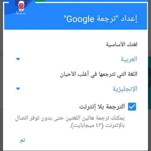 طريقة استخدام برنامج ترجمه قوقل للترجمه من انجليزي لعربي