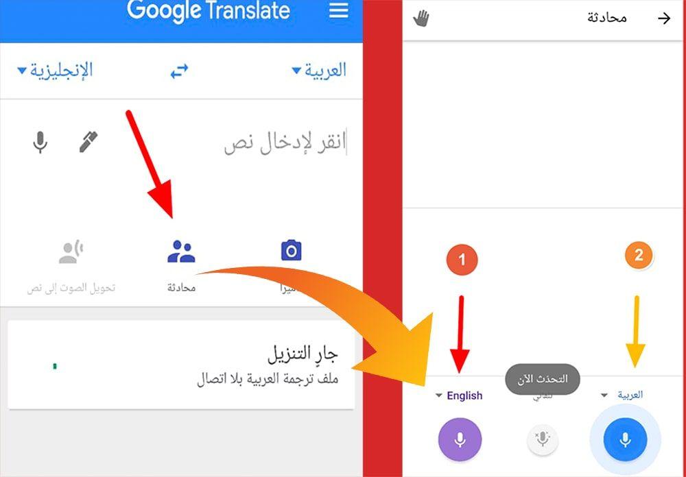 طريقة بدء محادثة مع شخص آخر في تطبيق ترجمة غوغل