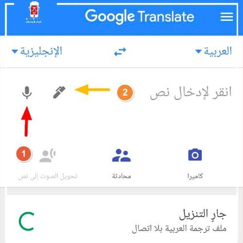 طريقة ترجمة نص من انجليزى لعربى أو من عربي الي انجليزي في تطبيق ترجمة قوقل