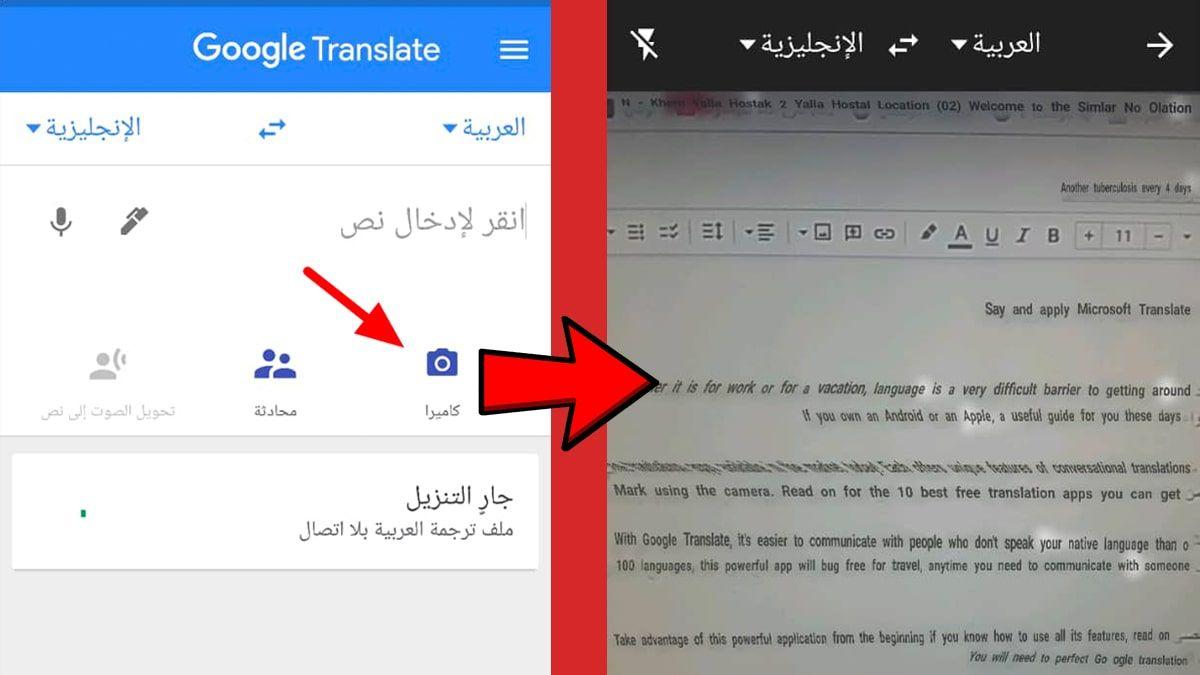 طريقة ترجمه انجليزي من خلال الكاميرافي google translate