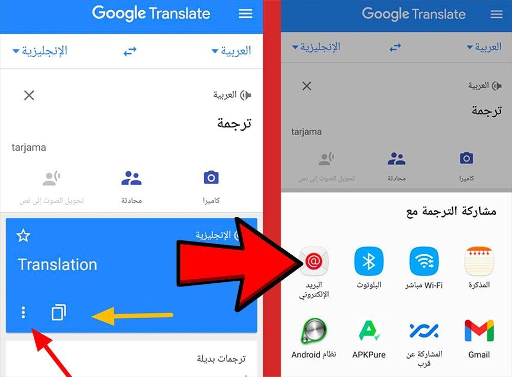 طريقة مشاركة ترجمة الجمل في برنامج ترجمة جوجل
