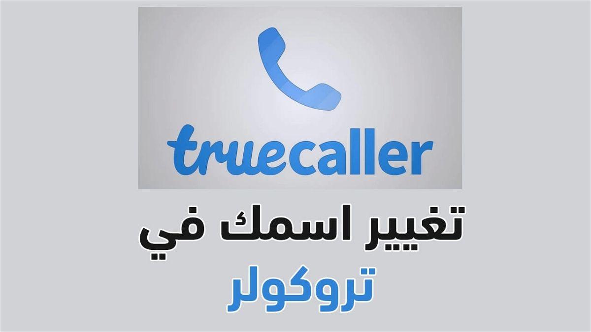 كيفية تغيير اسمك على تطبيق تروكولر Truecaller منعاً للإحراج