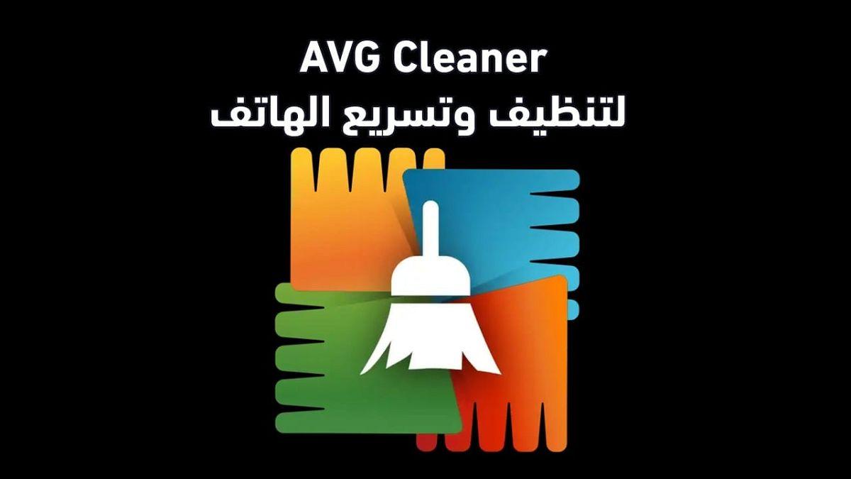 AVG Cleaner تنزيل للأندرويد لتنظيف وتسريع الهاتف
