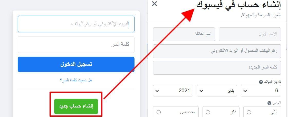 إنشاء حساب الفيس بوك بدون رقم هاتف بكل سهولة باستخدام ايميل الجيميل او ياهو