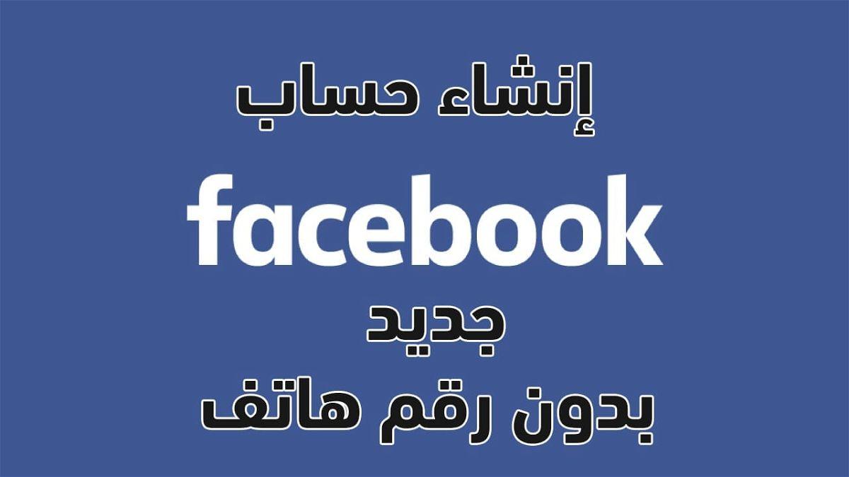 انشاء حساب فيس بوك جديد بدون رقم هاتف بكل سهولة