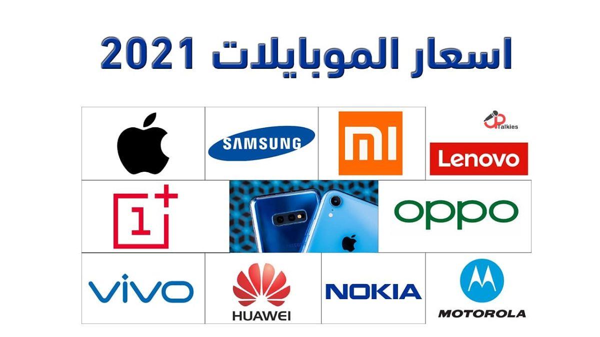 اسعار احدث موبايلات 2021 في السوق المصري – أنواع الموبايلات واسعارها لشهر يونيو