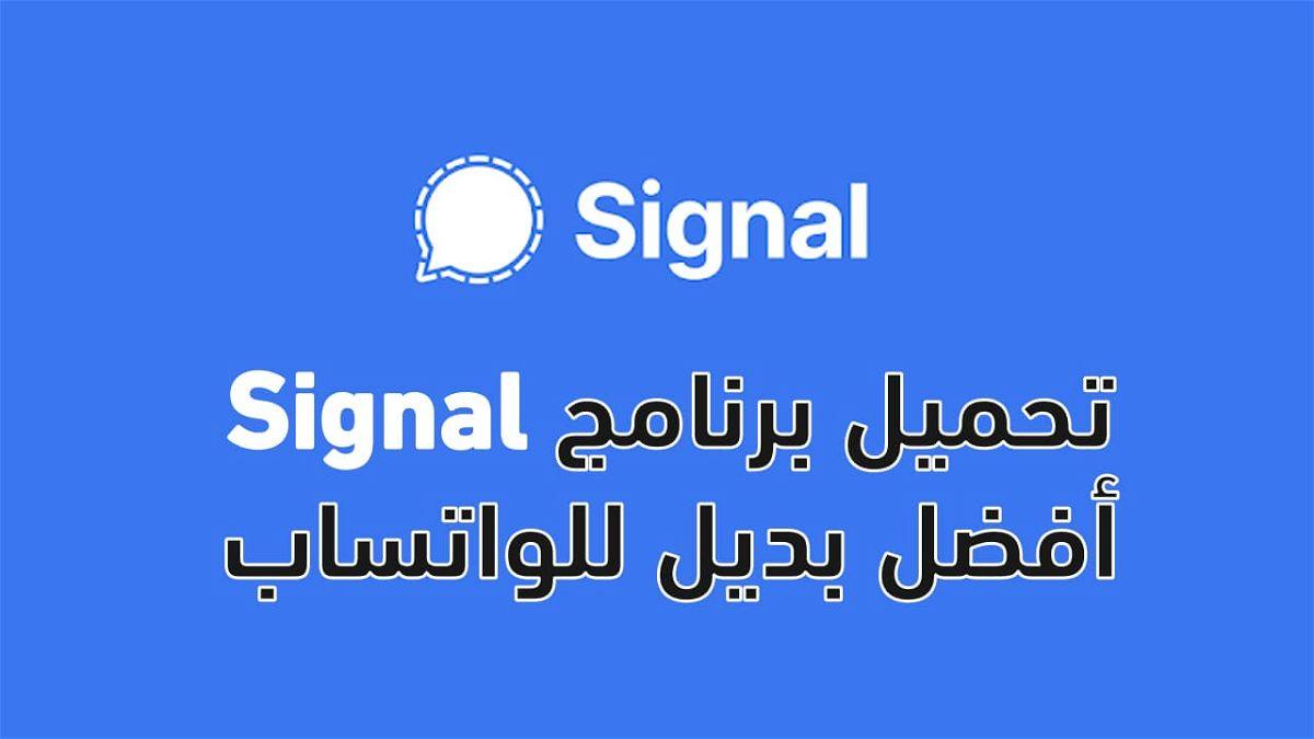 تحميل برنامج سيجنال Signal App للاندرويد والايفون وللكمبيوتر 2021