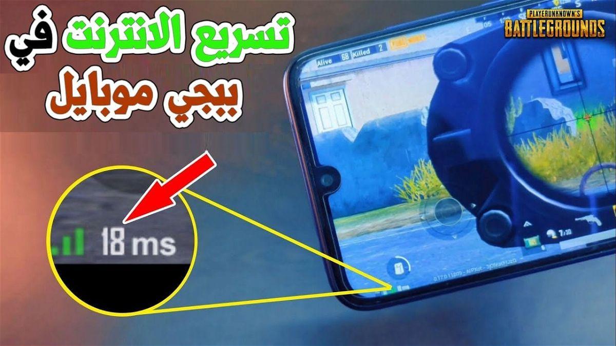 شرح طريقة تسريع النت في لعبة ببجي 2021 – تطبيق WiFiman