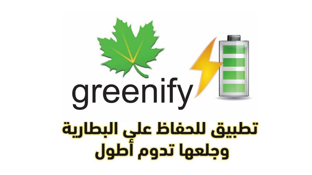تطبيق Greenify لتسريع الهاتف وتحسين أداء البطارية وجعلها تدوم 8 أيام