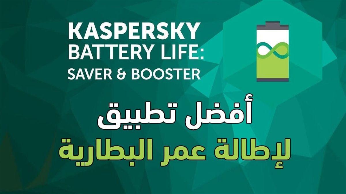 تطبيق Kaspersky Battery Life لإطالة عمر البطارية والحفاظ عليها