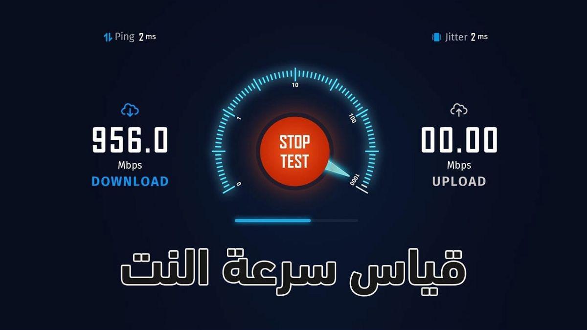 قياس سرعة النت الحقيقية بالميجا – طريقة إختبار سرعة الإنترنت لديك