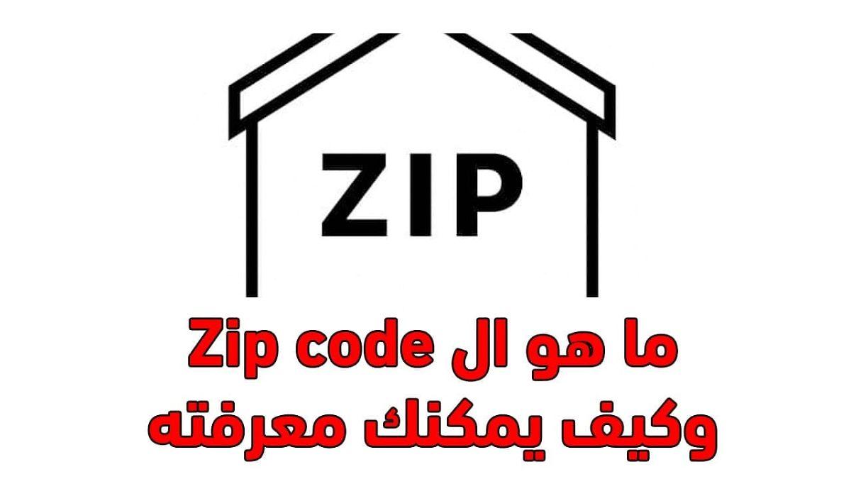 ما هو zip code لمصر الذي تطلبه بعض المواقع؟ postal code مصر