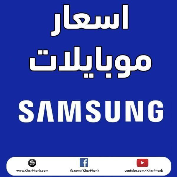 اسعار احدث موبايلات سامسونج Samsung 2021