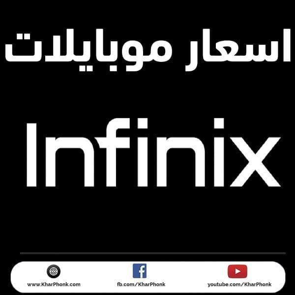 اسعار موبايلات انفنكس اليوم في مصر 2021 - أنواع الموبايلات واسعارها