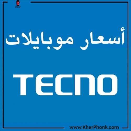 اسعار موبايلات تكنو اليوم في مصر 2021