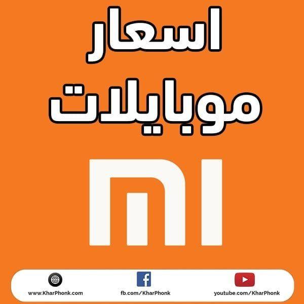 اسعار موبايلات شاومي في مصر 2021