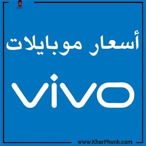 أنواع الموبايلات واسعارها اليوم في مصر لشركة فيفو 2021