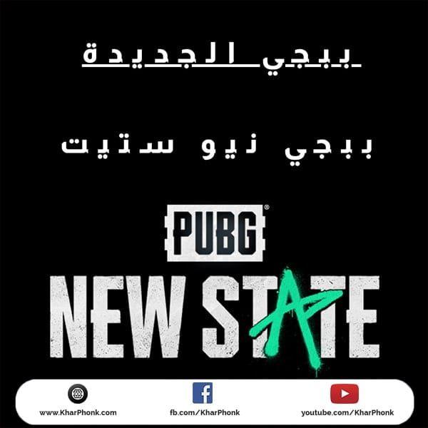 موعد نزول ببجي نيو ستيت الجديده pubg new state