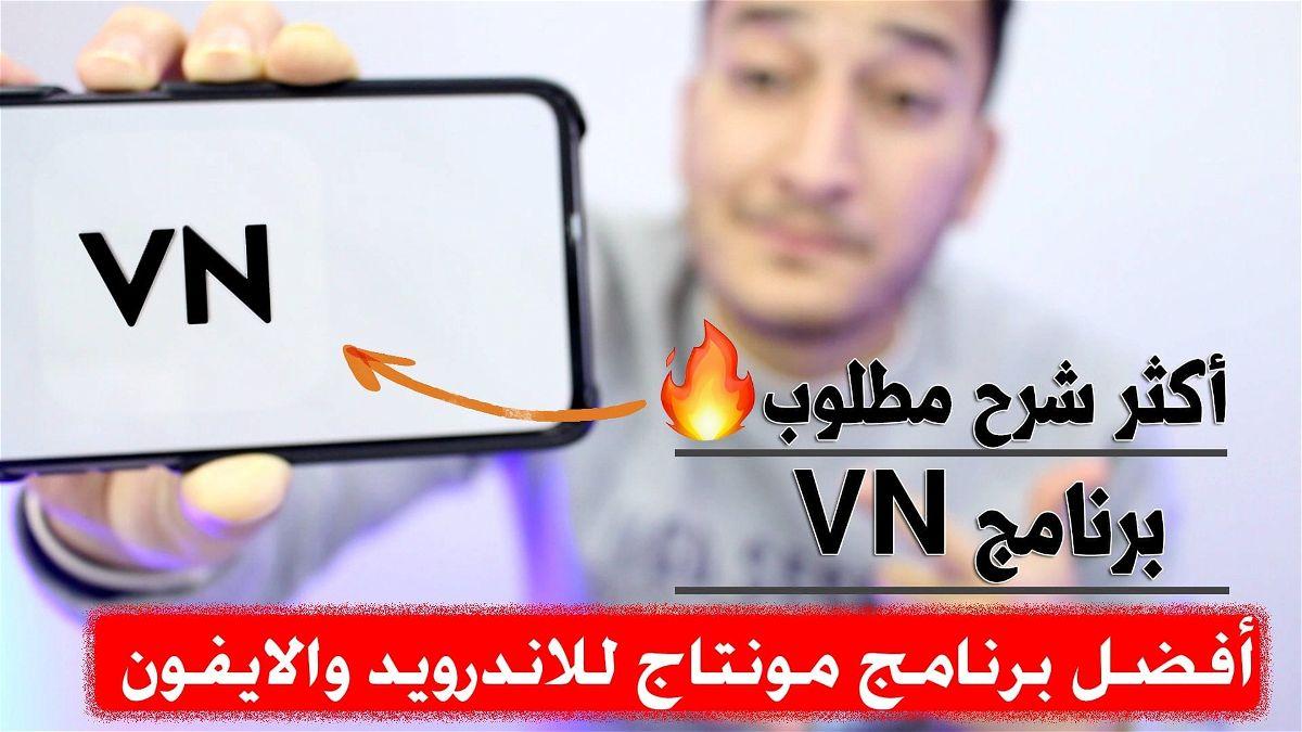 تنزيل برنامج VN Video Editor افضل برنامج مونتاج مجاني للايفون والاندرويد
