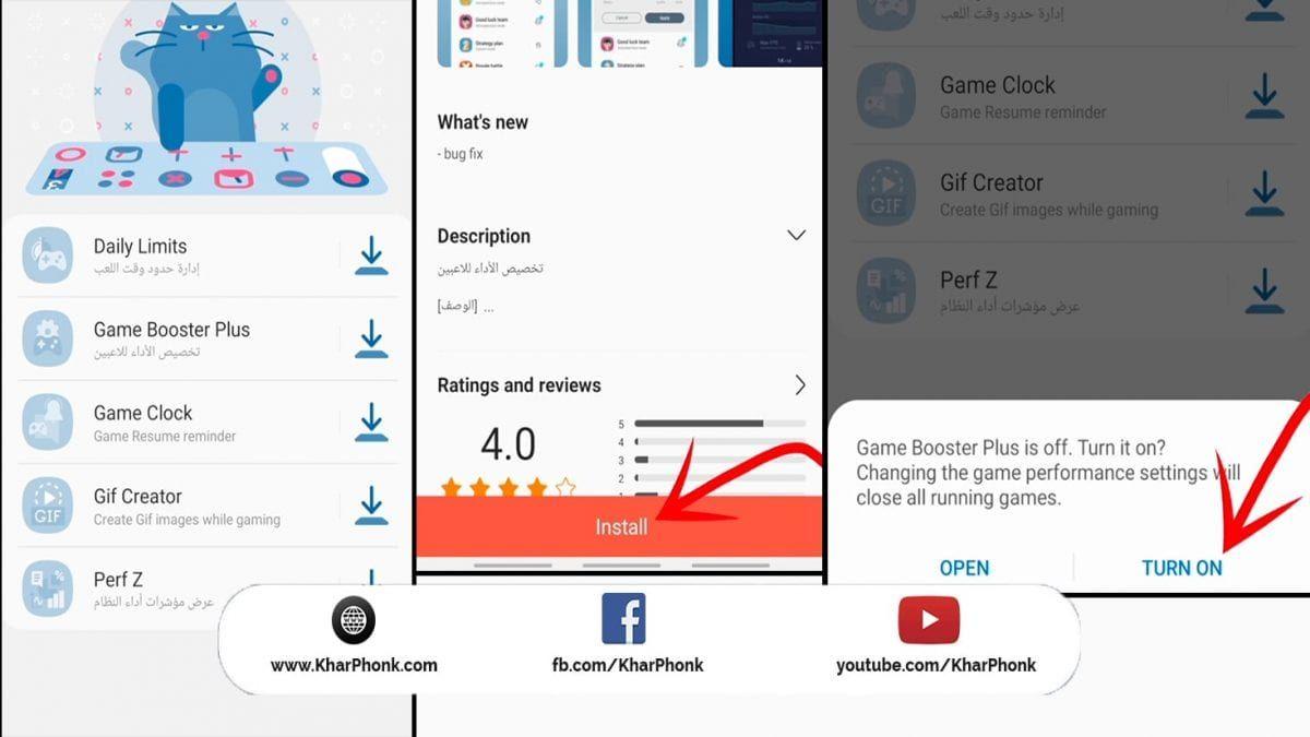 شرح برنامج Game Plugins لتسريع الألعاب