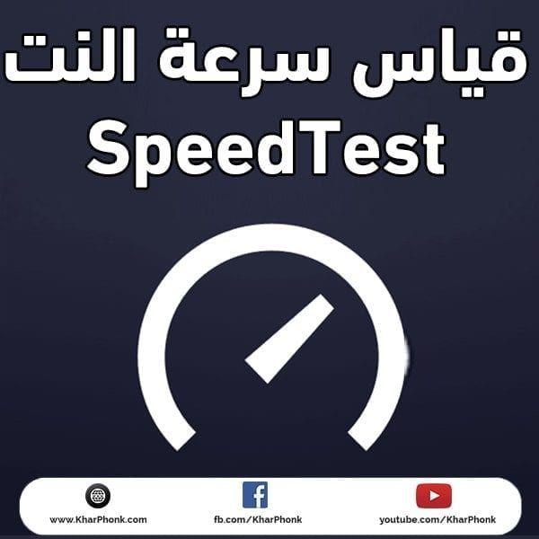 شرح كيفية قياس سرعة النت الحقيقية بالميجا بإستخدام موقع speedtest