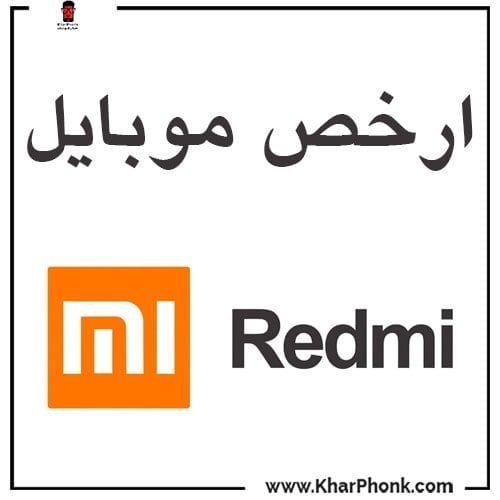 ارخص موبايل ريدمي تاتش في مصر