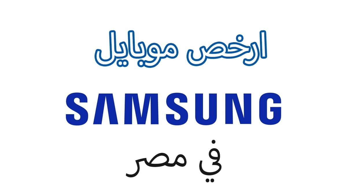 ارخص موبايل سامسونج بصمة 2021 في مصر