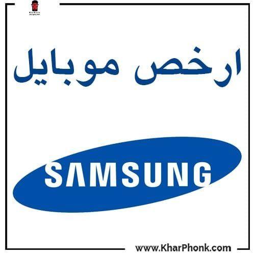 ارخص موبايل سامسونج تاتش في مصر 2021