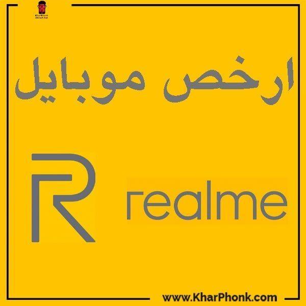 ارخص موبايل في مصر من شركة ريلمي