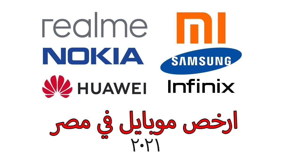 ارخص موبايل في مصر 2021 | ارخص موبايل تاتش ٢٠٢١