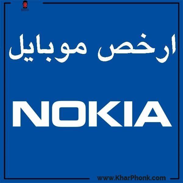 ارخص موبايل في مصر 2021 من شركة نوكيا