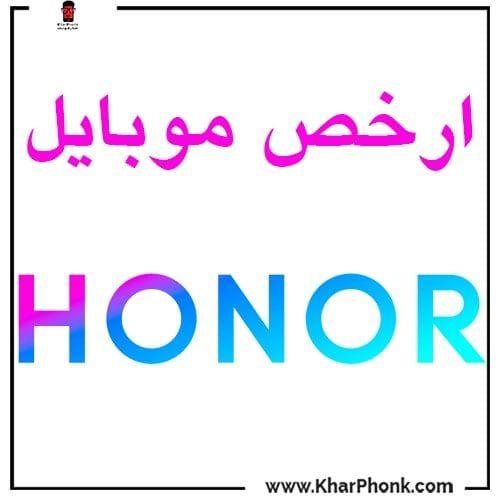 ارخص موبايل هونر في مصر