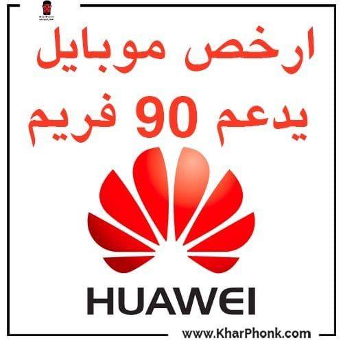 ارخص موبايل يدعم 90 فريم من شركة هواوي