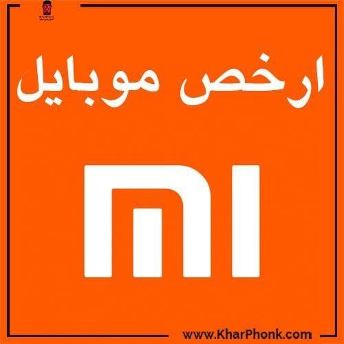 ارخص هاتف في مصر من شركة شاومي