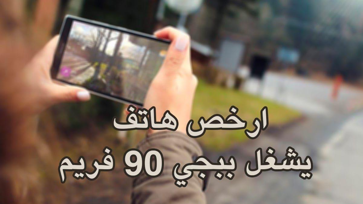 الهواتف التي تدعم 90 فريم ببجي – ارخص هاتف يشغل ببجي 90 فريم