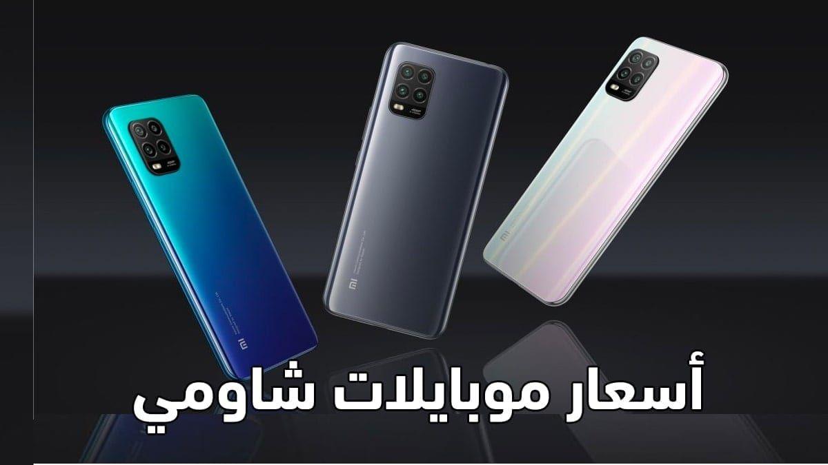 اسعار موبايلات شاومي 2021 في مصر وايه افضلهم في كلمتين