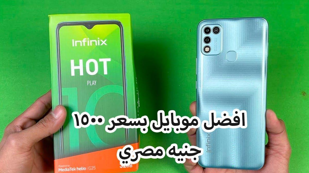 افضل موبايل بسعر 1500 جنيه 2021 في مصر – موبايل infinix hot 10 play