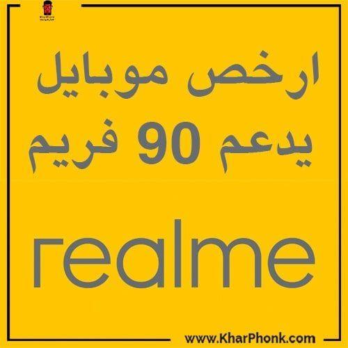 الهواتف التي تدعم 90 فريم ببجي من ريلمي