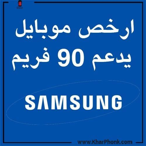 الهواتف التي تدعم 90 فريم ببجي من سامسونج