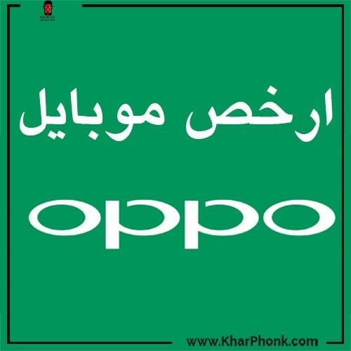 أرخص هاتف من أوبو في مصر