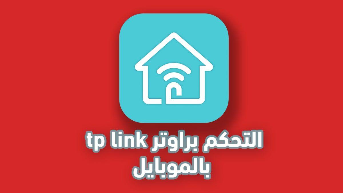 برنامج التحكم بالراوتر عن طريق الموبايل tp-link