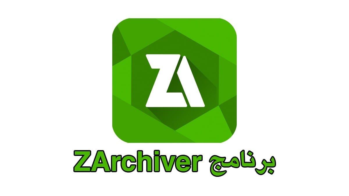 ZArchiver تحميل للاندرويد مجانا 2021 – فك ضغط الملفات