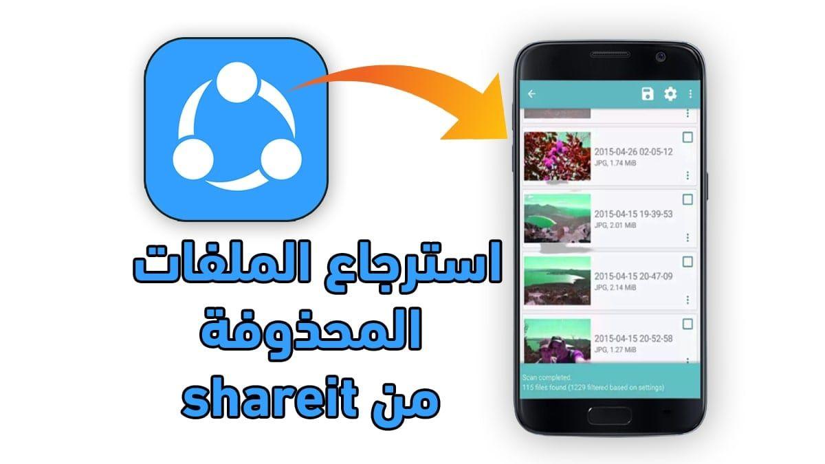 شرح طريقة استرجاع الصور من shareit بإستخدام برنامج diskdigger