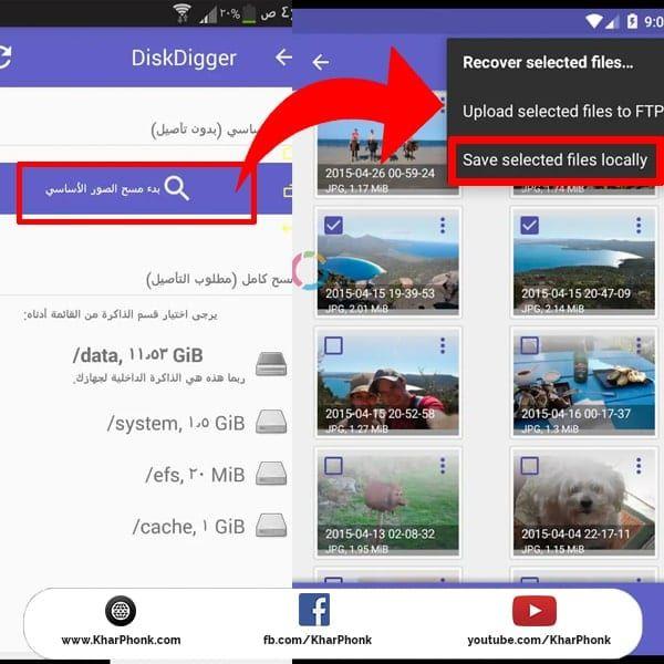 طريقة استرجاع الصور من shareit المحذوفة من خلال برنامج diskdigger