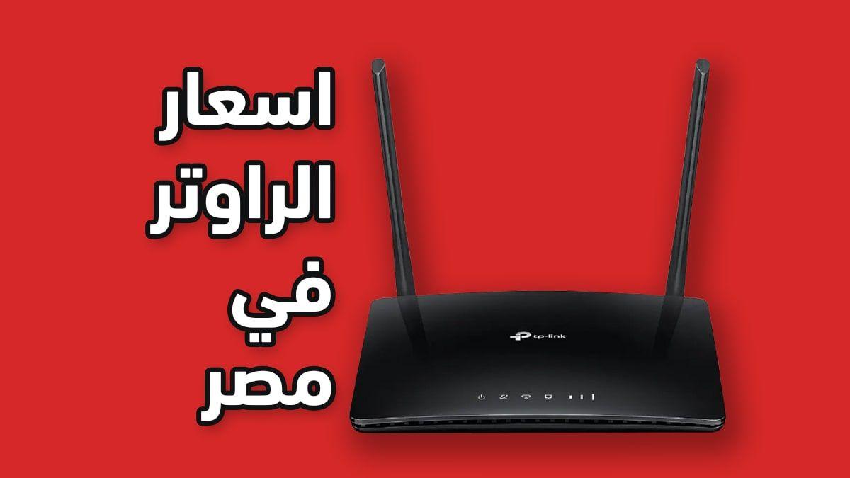 اسعار الراوتر في مصر 2021 الراوتر اللاسلكي wifi والارضي والمتنقل